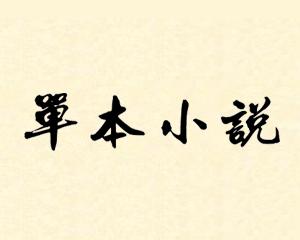 SingleNovel - 单本(多本)小说主题