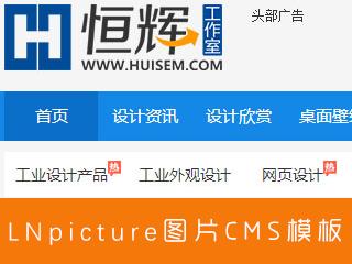 LNpicture - 图片CMS模板