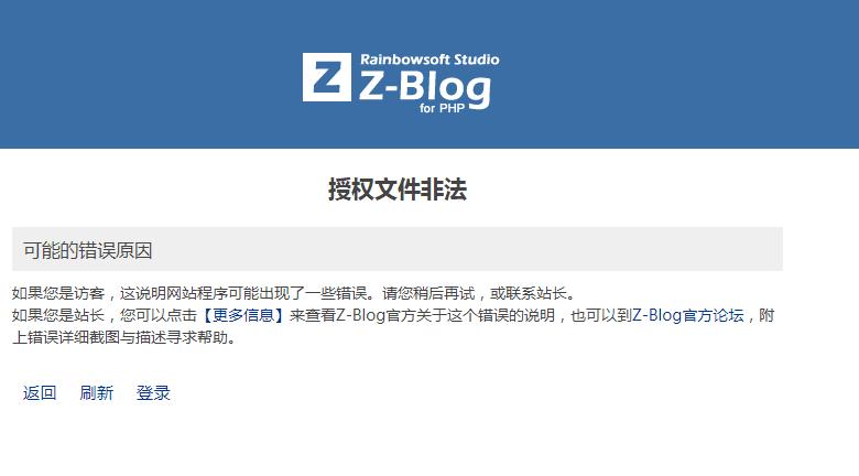 """zblog提示""""授权文件非法""""的解决办法"""