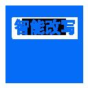 WycRewrite_5118 - 5118一键智能改写API